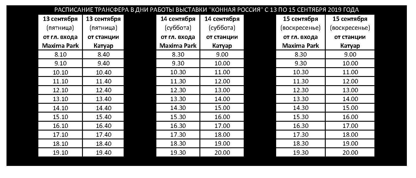 РАСПИСАНИЕ ТРАНСФЕРА ст. Катуар - Maxima Park
