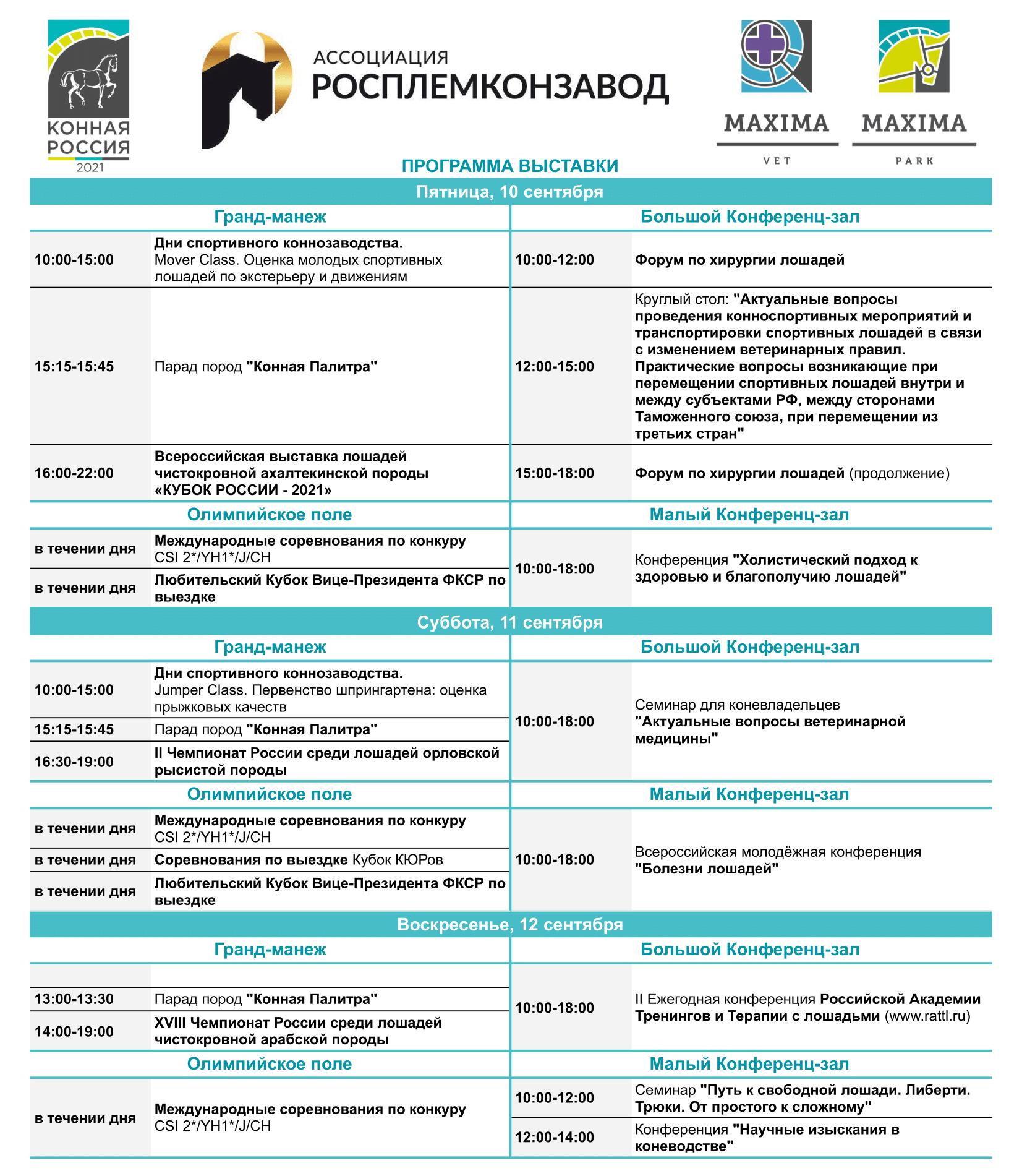 Программа предстоящей выставки!